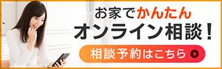 オンライン相談バナー(スマホ用)
